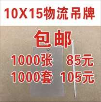 10X15 Logistics Tag Hanging brand Factory direct PVC in the middle Rail express special transparent scrub