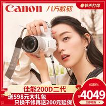 (Официальная лицензия)Canon 200D II поколения 2ii начального уровня цифровой HD путешествия студент зеркальная камера
