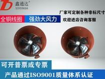 Factory direct frequency conversion motor fan G280A 380 frequency conversion motor cooling fan Jiangsu Zhejiang and Shanghai