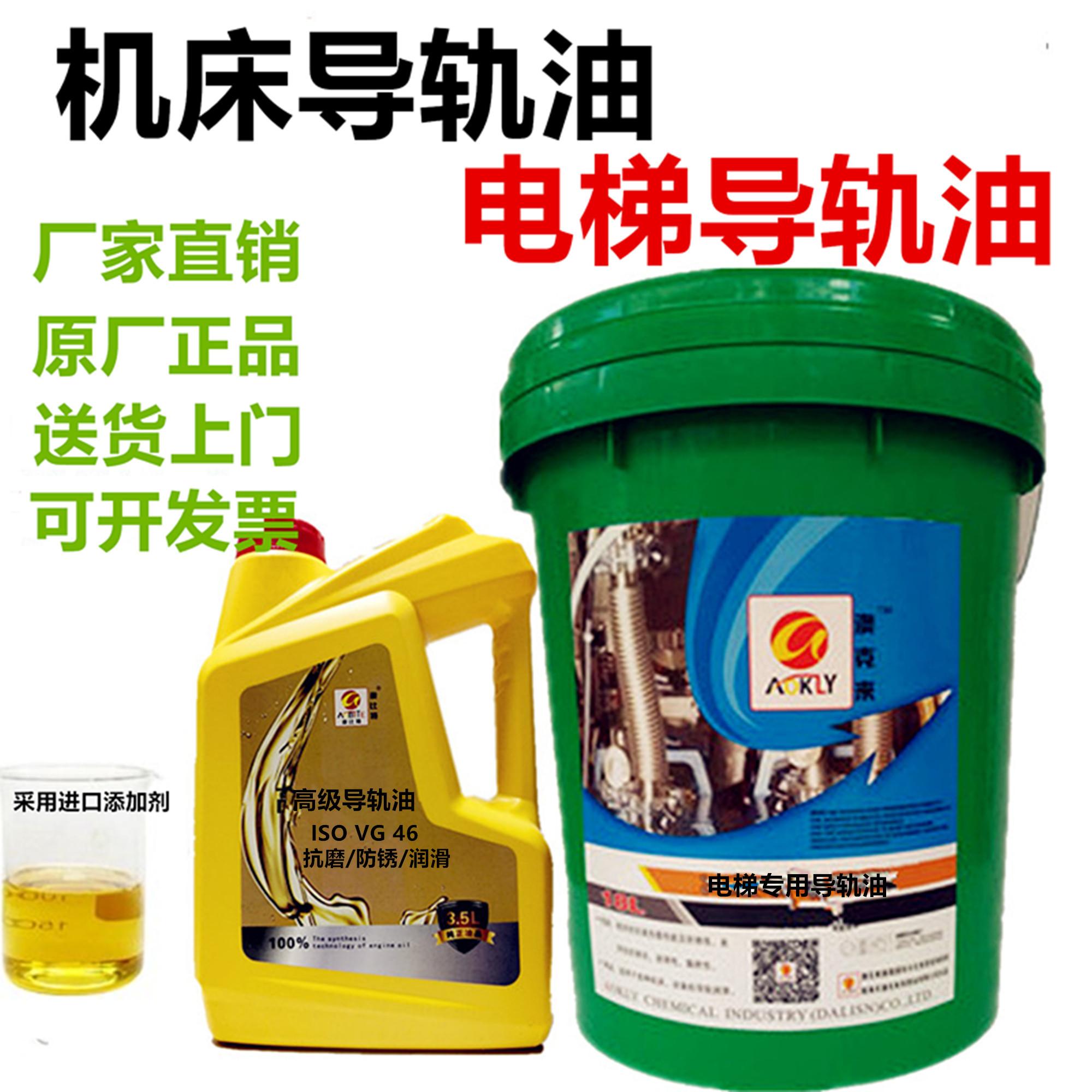 Rail oil No. 68 machine grinder CNC rail oil 46 elevator rail oil 32 mechanical lubricants