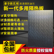 Insulation plate Kitchen insulation refrigerator insulated microwave oven insulated gas stove anti-oil fire insulation plate