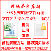 NTFS reload system EFS encryption file name Green decryption encrypted content to protect data cracking