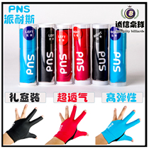 Genuine PNS high ball billiards three finger gloves left and right hand billiard gloves bare finger fine soft and comfortable