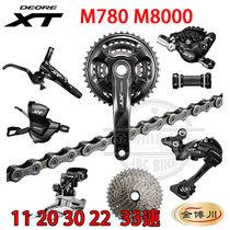 SHIMANO XT M8000 Suite 11 Speed 22 Speed 33 Speed Mountain Bike Variable Speed Small, Medium and Large Set of Oil Brake