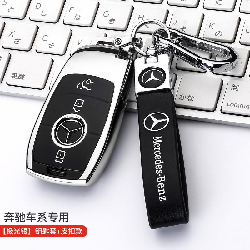 20 19 Mercedes key sets new E-Class C car E200 package E300 shell C260 male A200L female S buckle GLC260L