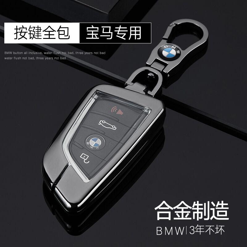 BMW key set knife front 5 series 530li525x1x3x6x7 buckle pack x5 shell 3 series 7 series 730li new 325