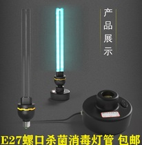 E27 screw UV sterilization lamp with timer home mites factory direct