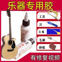 Musical instrument glue special glue guitar repair glue woodworking strong glue repair glue bonding glue Repair glue piano Head code