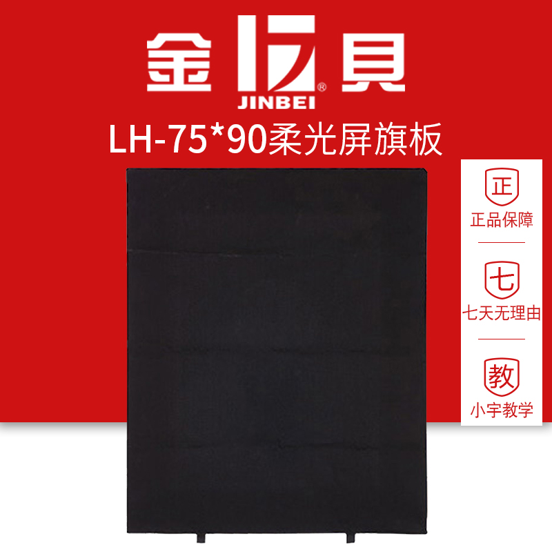 Kimber LH-75x90 film and television soft-light screen flag board black absorbent cloth studio soft-light screen accessories