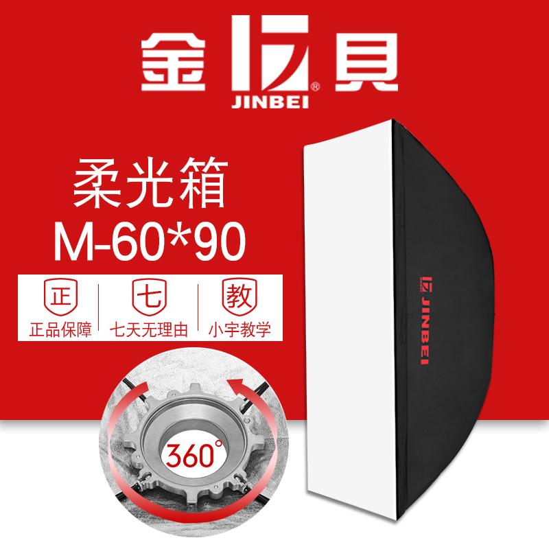 Kimber M60 x 90 rectangular professional soft light box photo light accessories standard universal card port photo lighting box Baorong universal card port