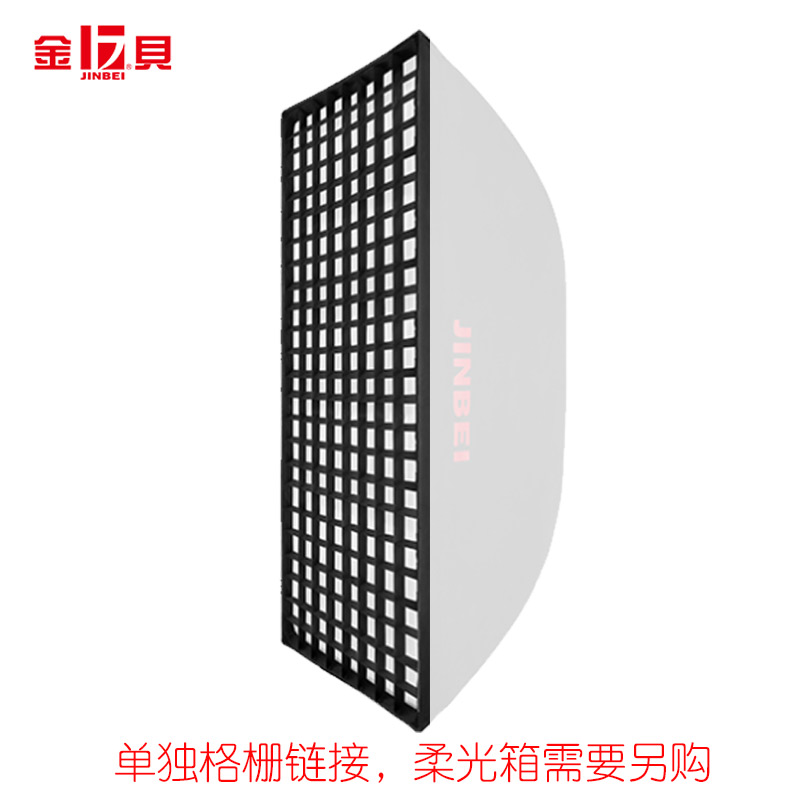 Kimber KC60x90 grille umbrella soft light box with accessories grid dedicated studio light to complement the grille 70x120 individual grille