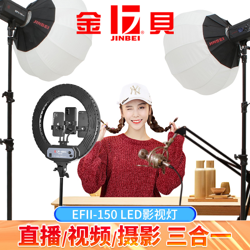 Kimberly EFII-150LED dual-light set to complement the light Taobao clothing live room a full set of solar lights always on