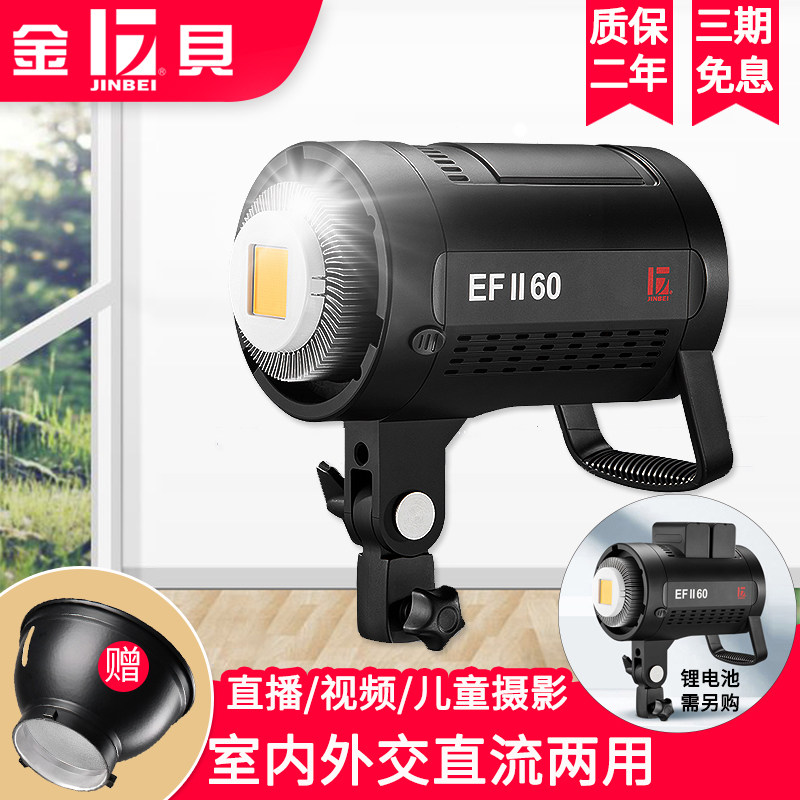 Kimberly EFII60WLED Photography Changliang light outside the live video camera soft sun children take pictures