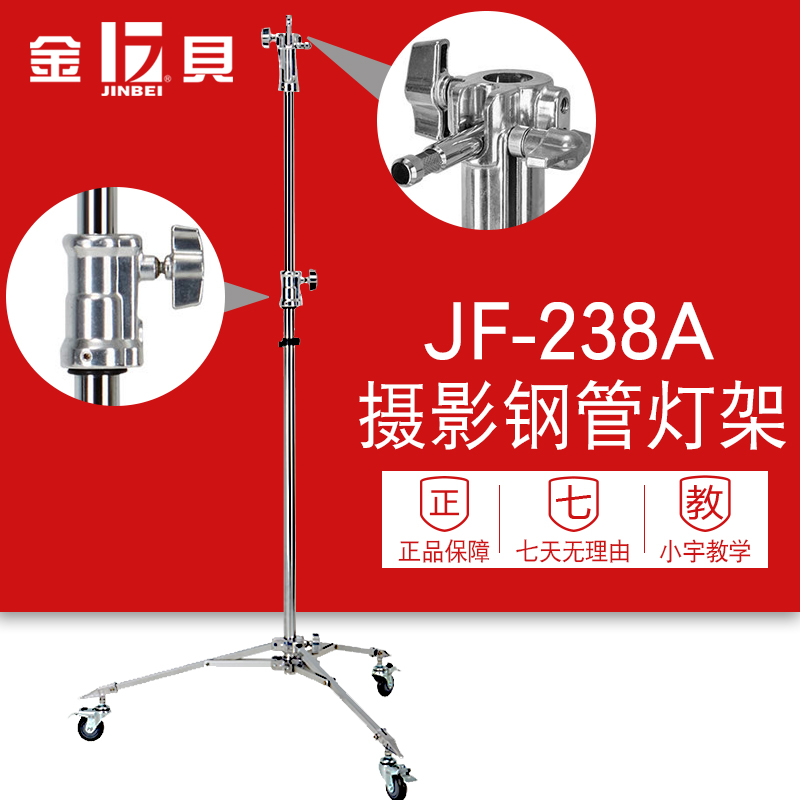 Kimberly JF-238A Photography Film and Television Steel Tube Light Frame Camera Flash Studio Shooting Video Stand