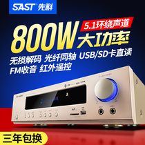 SAST 先科 AK-558 5 1 home theater amplifier home ktv high power fixed resistance av amplifier new Bluetooth digital Bass 2 1hifi professional fever tone