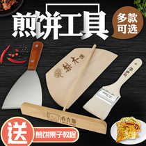 Household pancake tool make miscellaneous grain pancake fruit egg cake bamboo rake bamboo scraper scraper branded pancake artifact