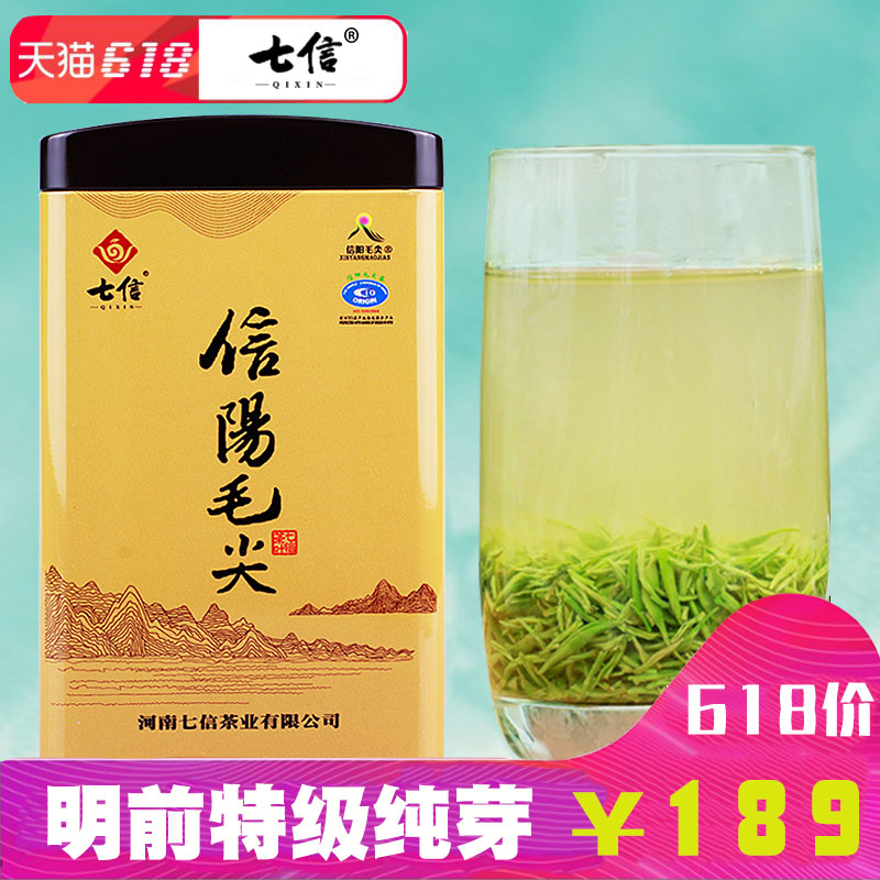 Xinyang Maojian Green Tea, a premium pure bud before Qixinming, is on the market in 2019. It produces and sells 250 grams of self-produced and self-sold tea.