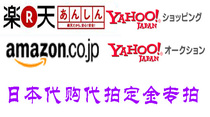 Japanese purchasing on behalf of Yahoo Lotte Amazon only charge the purchase fee please contact Taobao ID: Period