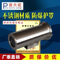 304 stainless steel blast shield explosion-proof monitoring infrared Camera camera accessories with certificate Putian