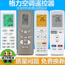 Applicable Gree air conditioning remote Universal Universal ybof2 Q liyue wind Y502K E small golden beans original models