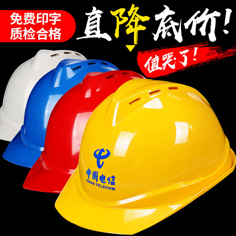 Safety helmet, national standard abs helmet construction site leadership construction engineering helmet electrician labor insurance male printing custom summer
