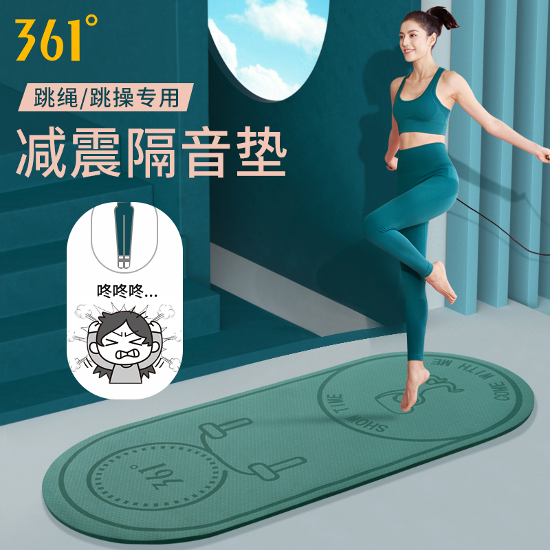 361 degree jump rope mat shock-absorbing soundproofing home indoor silent anti-slip fitness sports professional yoga mat