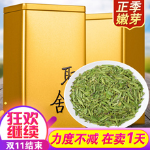 New tea, Longjing spring tea, green tea before rain, Longjing tea gift box can be packed, canned, bought and sent, total 500 grams.