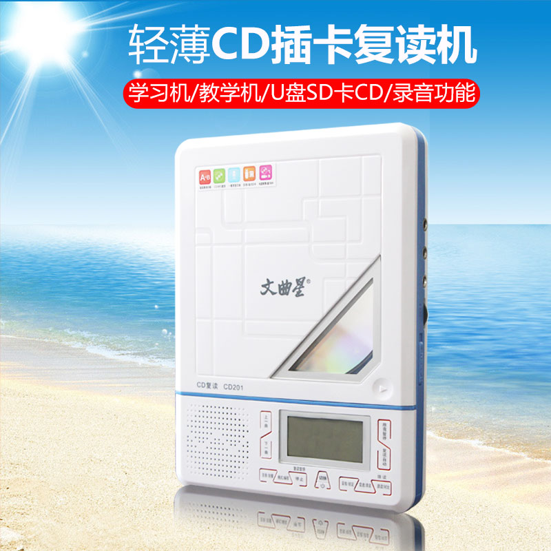 Wenquxing CD201 Multifunctional Plug-in Card U-disk MP3 Portable Reread Machine