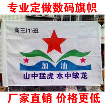 Customized banner custom flag flag flags to make guide flag advertising flag custom-made factory flag team flag class flag