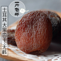 Xinjiang specialty turkey Big black dried apricots sweet dried apricots apricot seedless apricot meat 500g