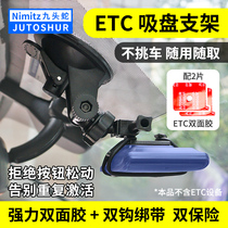 Hydra car ETC equipment glue holder large suction cup removable double-sided adhesive mounting bracket