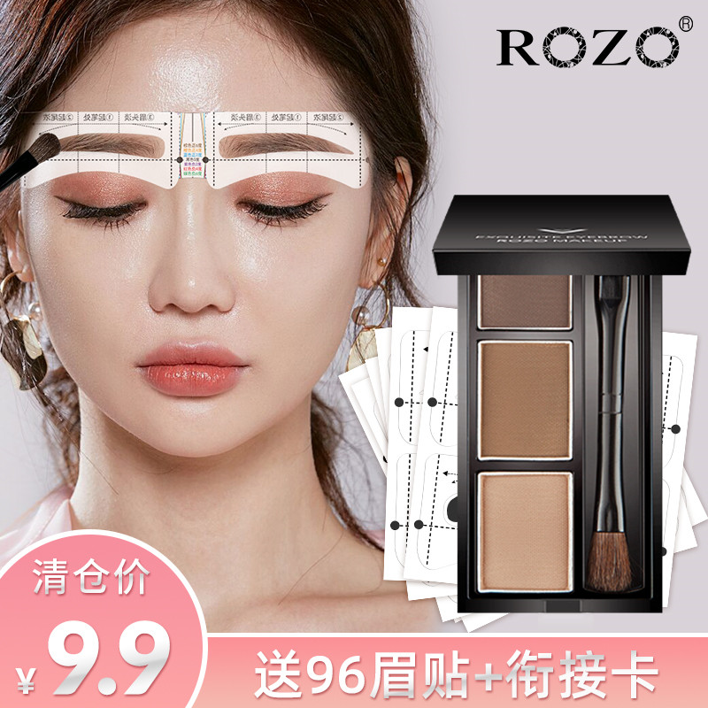 ROZO eyebrow powder female waterproof natural sweat-proof not decolored beginners do not faint dyed disc nasal shadow highlight three-in-one