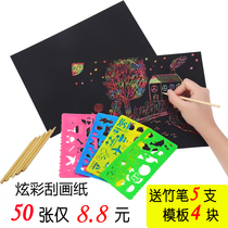Non-toxic A4 scraping paper children students handmade diy scraping painting dazzling color scraping paper 50 sheets 100 sheets