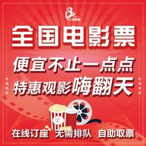 Bas prix Guangzhou Shenzhen Beijing Shanghai Jinyi Ume belle Palais CGV Studios Wanda billet de cinéma coupon à acheter