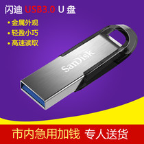 SanDisk u disk 128g High speed USB3.0 metal creative Business portable car encryption USB flash drive Cool Hsien cz73 fast