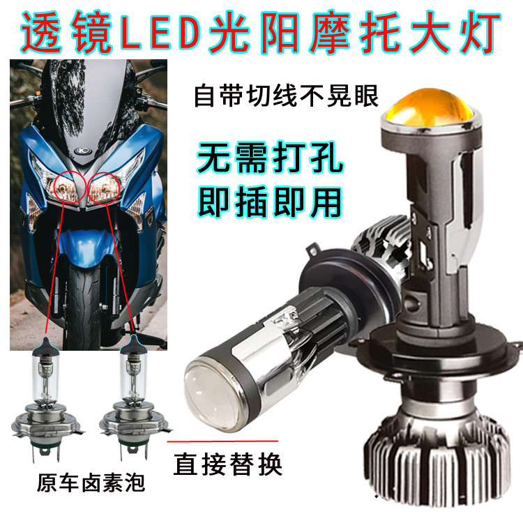 Suitable for Guangyang rowing boat 300 250 corner lover KCC ACC motorcycle LED large light bulb H4 lens modification