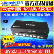 Xuan's 8 USB synchronizer KVM switcher play a set of keyboard and mouse control computer