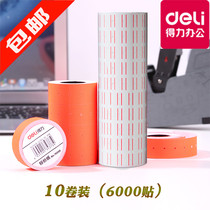 Effective price paper 3210 single row white supermarket pricing paper self-adhesive label paper 10 rolls of color coding paper