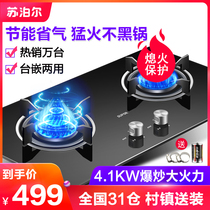 Supor QB503 gas stove double stove household embedded desktop stove gas stove natural gas stove liquefied gas stove