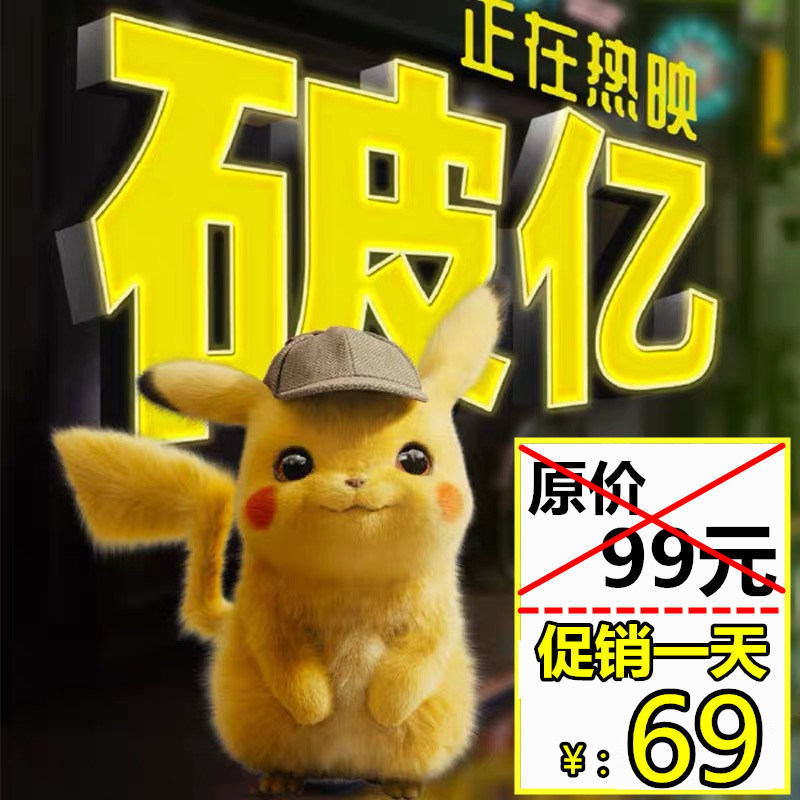 Big Detective Pikachu Plush Dude Pikachu Toy Elf Pokemon Doll Miracle Baby Doll