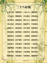 28 Good Verses Chinese Traditional Culture Wall chart stickers Wall stickers Wake up to the world education Xiao Zhang