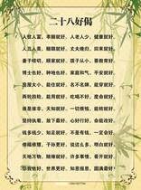 Двадцать восемь хороших купе китайская традиционная культура висячие изображения наклейки на стену просыпаются образование Сяо Чжан