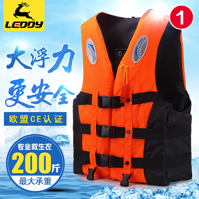 Leddy professional thickened life jacket big buoyancy adult boat with swimming fishing vest children carrying rescue vests