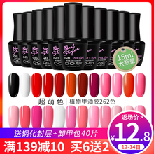 Nail polish 2018 new color, nail shop, new female version of the red wine, red and white, long lasting phototherapy.