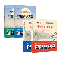 The first and second seasons of the Chinese poetry conference a total of 4 volumes of CCTV poetry the Chinese Organizing Committee of the Chinese Organizing Committee of China published the appreciation of Qing Dongs ancient poetry