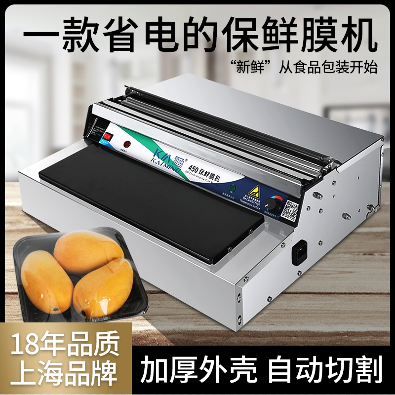 Fresh film packing machine automatic cutting sealing machine vegetable supermarket fruit can be 50cm cling film machine commercial large roll-up machine sealing machine film cutting machine film coating machine packaging film