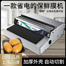Plastic film packing machine Automatic cutting and sealing machine Vegetable supermarket Fruit 50cm plastic film machine Commercial large roll sealing machine Film cutting machine Film laminating machine Packaging film