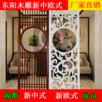 Carved plate hollow screen new Chinese partition living room decoration solid wood flower lattice wall background wall high density board