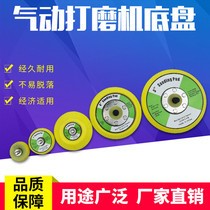 Pneumatic Grinder Chassis 3 inch 4 inch 5 inch 6 inch flocking sandpaper sticky plate self-adhesive grinder Suction Disc