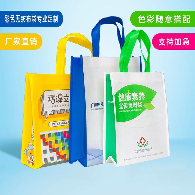 Unwoven cloth bag custom-made color peritina bag environmental protection bag custom printing shopping bag advertising bag printing logo urgent